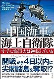 中国海軍VS.海上自衛隊