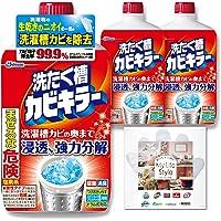 【Amazon.co.jp 限定】洗たく槽 カビキラー 塩素系液体タイプ 3本セット 550g×3本 お掃除用手袋つき…