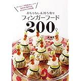 おもてなし&持ち寄りフィンガーフード200: パーティーや家呑みシーンで気の利く華やかなひと口サイズの料理