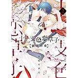 十二支色恋草子~蜜月の章~(2) (ディアプラス・コミックス)