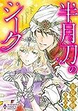 半月刀のシーク (エメラルドコミックス/ハーモニィコミックス)