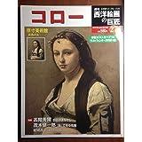 週刊 西洋絵画の巨匠 27 コロー (小学館ウイークリーブック)