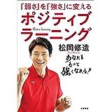 「弱さ」を「強さ」に変える ポジティブラーニング (文春e-book)