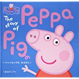 The story of Peppa Pig―ペッパピッグのおはなし