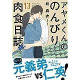 アヤメくんののんびり肉食日誌 13 (フィールコミックス FCswing)