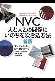 NVC 人と人との関係にいのちを吹き込む法 新版 (日本経済新聞出版)