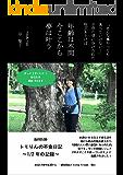 歯科医師トモりんの不食日記〜1/2年の記録〜: 年齢は不問今ここから夢は叶う