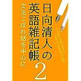 日向清人の英語雑記帳(2):文法こぼれ話を中心に