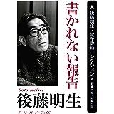 書かれない報告 後藤明生・電子書籍コレクション