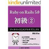 Ruby on Rails 5.0 初級②: データベースとモデルオブジェクト (OIAX BOOKS)