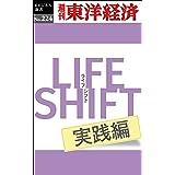 LIFE SHIFT 実践編―週刊東洋経済eビジネス新書No.224