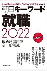 朝日キーワード就職2022 最新時事用語&一般常識 Kindle版