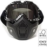 【sanwa select】ゴーグルマスク めがね対応 くもり止め