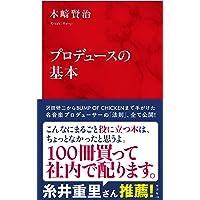 プロデュースの基本 (インターナショナル新書)