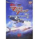 DVD 戦え!マイティジャック Vol.1