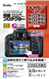 Kenko 液晶保護フィルム 液晶プロテクター Canon EOS Kiss X9i/X8i用 KLP-CEOSKISS…