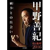 甲野善紀 技と術理2016 ―飇拳との出会い [DVD]