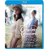 テンダー・カズン HDリマスター無修正版 [Blu-ray]