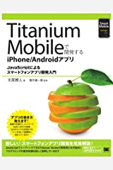 Titanium Mobileで開発するiPhone/Androidアプリ Kindle版