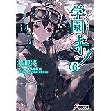 学園キノ(6) (電撃文庫)