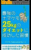 「最強」のナマケモノが25kgのダイエットに成功した習慣: いつも口だけのダメ男がたどり着いた方法とは