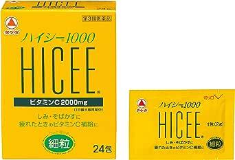 【第3類医薬品】ハイシー1000 24包