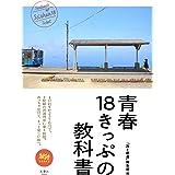 旅鉄BOOKS 011 青春18きっぷの教科書