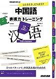 こんなとき、どう言う? 中国語表現力トレーニング (CDブック)