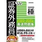 うかる! 証券外務員二種 最速問題集 2020-2021年版 (日本経済新聞出版)