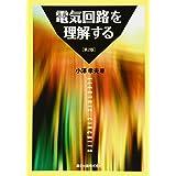 電気回路を理解する(第2版)