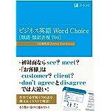 ビジネス英語 Word Choice [類語・類似表現700] (Z会のビジネス英語)