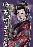 いちげき (4) (SPコミックス)