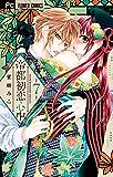 帝都初恋心中(7) (フラワーコミックス)