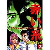 赤い糸(3) (ヤングチャンピオン・コミックス)