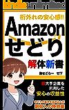 Amazonせどり解体新書: せどりの基本を詰め込んだ副収入の特効薬