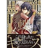 黒龍に蝶のキス【電子限定かきおろし漫画付き】 (GUSH COMICS)