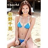 佐野千晃 Cheerful [DVD]