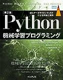 [第2版]Python 機械学習プログラミング 達人データサイエンティストによる理論と実践 (impress top g…