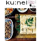 ku:nel (クウネル) 2011年 01月号 [雑誌]