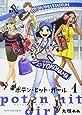 ポテン・ヒット・ガール 1 (ヤングキングコミックス)