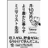 月10万円で より豊かに暮らす ミニマリスト生活