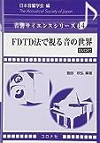 FDTD法で視る音の世界 DVD付 (音響サイエンスシリーズ)