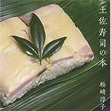 土佐寿司の本
