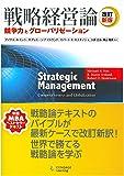 改訂新版 戦略経営論
