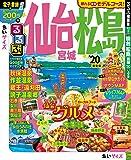 るるぶ仙台 松島 宮城'20 ちいサイズ (るるぶ情報版地域小型)