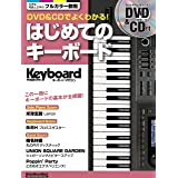 DVD&CDでよくわかる! はじめてのキーボード (キーボード・マガジン)