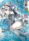 転生吸血鬼さんはお昼寝がしたい~Please take care of me.~(2) (アース・スターコミックス)