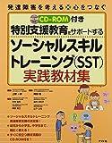 CD-ROM付き 特別支援教育をサポートする ソーシャルスキルトレーニング(SST)実践教材集