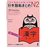 日本語総まとめ N2 漢字 [英語・ベトナム語版] Nihongo Soumatome N2 Kanji (English/Vietnamese Edition)