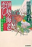 伊勢海老恋し 料理人季蔵捕物控 (ハルキ文庫 わ 1-53 時代小説文庫 料理人季蔵捕物控)